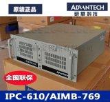 研华610L/769VG/2G/500G工控机