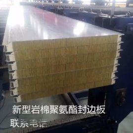 胜博 聚氨酯板/聚氨酯侧封板1000mm型 50mm-200mm厚