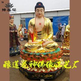 5米三宝佛、【豫莲花】、三宝佛佛像、释迦摩尼佛像