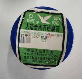 白鸽金刚石研磨膏W1.0 桶装研磨膏 水溶抛光膏
