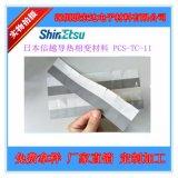 日本信越ShinEtsuPCS-TC-11高性能导热相变化材料 TC-11导热材料
