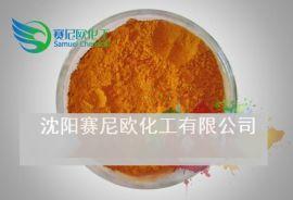 碱性嫩黄O|碱性黄2|碱性染料|黄色染料