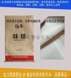 厂家订做琼脂粉、卡拉胶牛皮纸袋,QS食品级牛皮纸袋加塑料袋