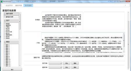 心理测量软件,含自闭症心理量表的心理测试系统