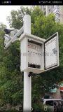平安城市模組化集成監控箱