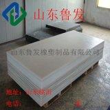 山东鲁发橡塑长期供应高分子板 聚乙烯板 塑料板