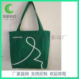 定制空白帆布袋 棉布袋 購物袋 環保袋可印LOGO
