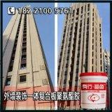 墙体复合装饰一体板聚氨酯胶水固化剂有行鲨鱼SY8401聚氨酯胶水耐高温耐水