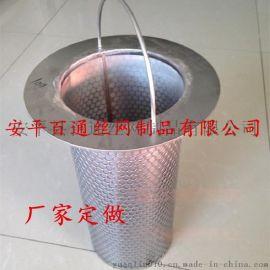 厂家定做304冲孔网滤筒/提篮式滤筒/不锈钢过滤网筒