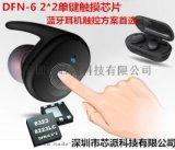 DFN封装单键电容式触摸检测芯片,丝印8323