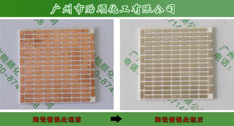 贻顺Q/YS.604喷镀型化学镀镍水直接喷镀,高效大型化学镀镍