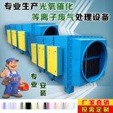 工業廢氣處理設備工業廢氣處理設備、惡臭異味處理設備
