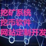挖矿系统开发源码云矿机系统软件微信H5定制开发