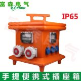 戶外防水工業插座箱手提式電源插座箱檢修箱插頭插座