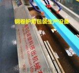 鋼捲包裝塑料護角生產線