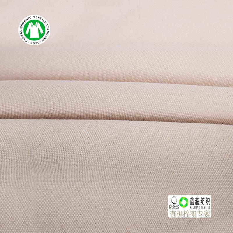 纯天然有机棉帆布14安有机棉布箱包手袋鞋材面料
