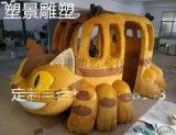 上海塑景雕塑厂定制 玻璃钢龙猫雕塑 龙猫巴士雕塑