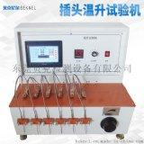 六組式插頭溫升測試儀東莞廠家直銷供應