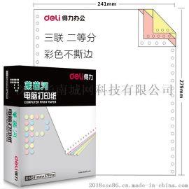 得力莱茵河L241-3-1/2C彩色电脑打印纸