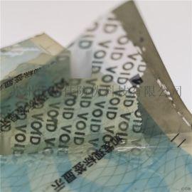 易碎紙不幹膠防僞標籤 封口籤 撕開損壞一次性標籤
