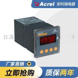 安科瑞 PZ48-AI电流表 数显表
