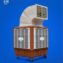 西安移动冷风机/宝鸡移动冷风机/渭南移动冷风机销售