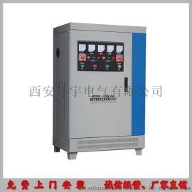 稳压器厂家SBW-300KW三相全自动补偿试稳压器