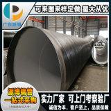 深圳東莞廣州Q235螺旋管批發 可做3pe 8710 環氧煤瀝青防腐加工