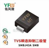 SMBJ43A SMBJ印字MT单向TVS瞬态抑制二极管 佑风微品牌