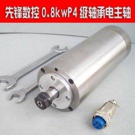 0.8kwP4级主轴电机