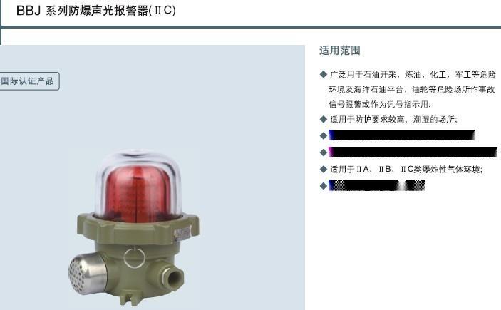 防爆灯BBJ-ZR 防爆声光报警器ATEX认证