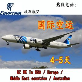 国际空运货代广州MS到中东印度沙特美国欧洲空运服务