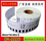 兄弟QL570用DK-22225 国产热敏标签纸