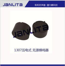 工厂直销1307压电式 5V 插针式无源蜂鸣器