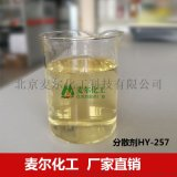 HY-257氧化铁颜料分散剂-水性工业漆分散剂厂家