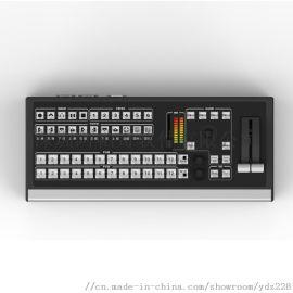 導播切換鍵盤直播專用切換臺控制面板設預置位