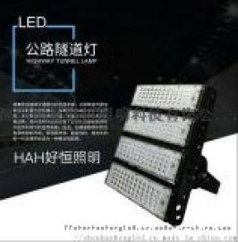 好恒供应LED工矿灯LED路灯头LED隧道灯LED路灯