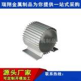 铝制品电机外壳电机铝外壳电机散热外壳铝合金型材加工
