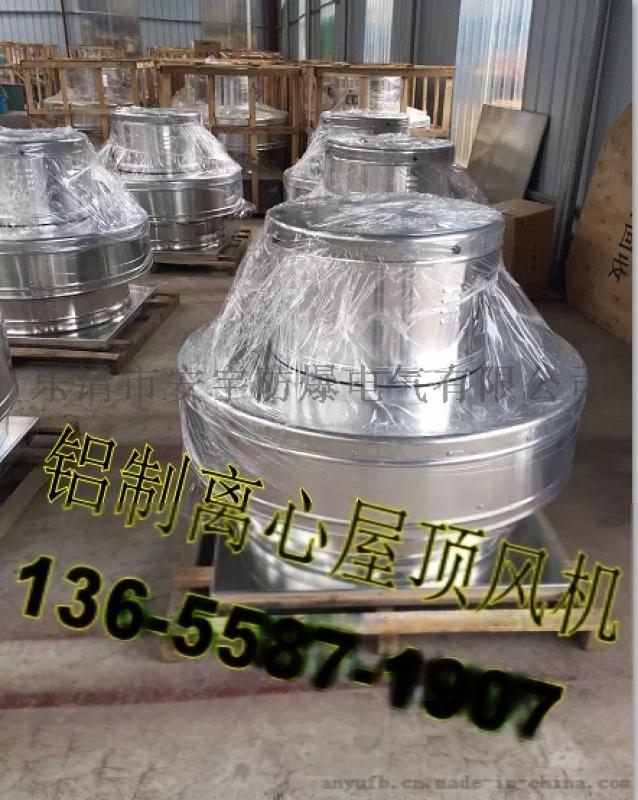 安宇消防排烟风机 RTC-750 功率1.5KW