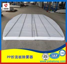 耐酸碱PP折流板除雾器分S型除雾器及三通道除雾器