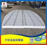 耐酸鹼PP折流板除霧器分S型除霧器及三通道除霧器