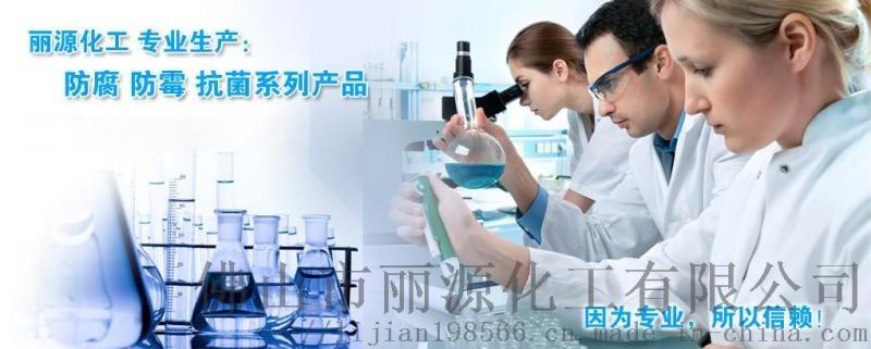 冷却水杀菌剂 冷却水灭藻剂
