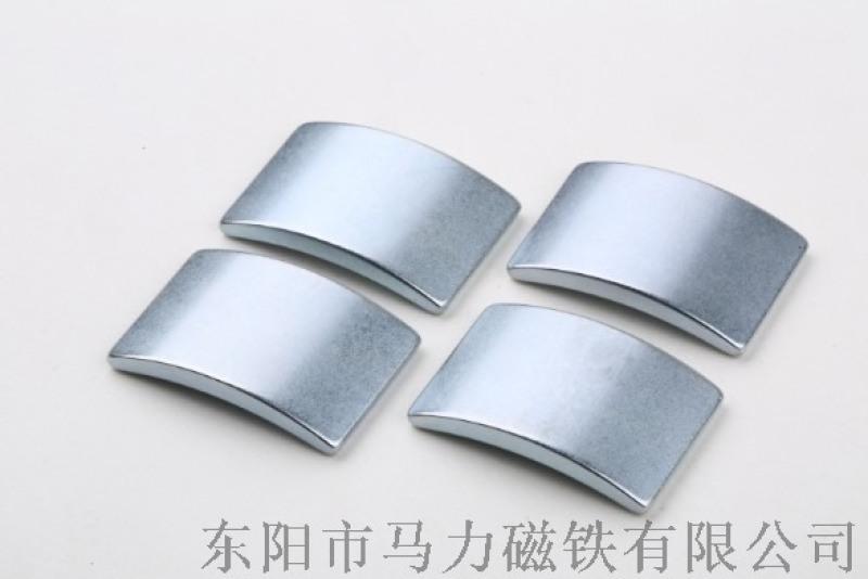 生產釹鐵硼磁鋼 扇形磁瓦 電機磁鋼磁鐵