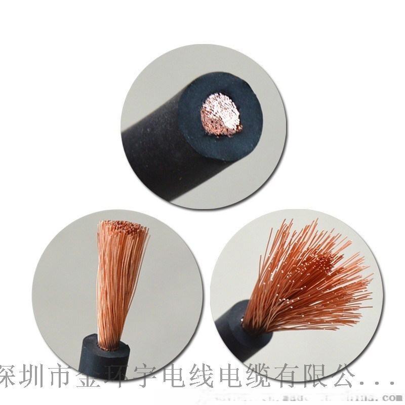 金环宇电线电缆YH25平方焊把线龙头线国标纯铜