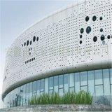 铝单板幕墙氟碳漆冲孔铝单板厂家直销
