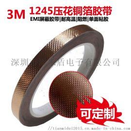 3M1245压花铜箔胶带