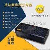 銀行櫃檯多功能電源集中盒智慧電源分理器