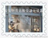 出售混凝土拌合站藍煙淨化設備廠家(南京)