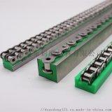 定製T型滾珠鏈條導軌 高耐磨鏈條導軌 可定製