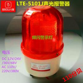 LTE5101J声光报警器